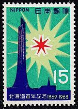 Buy Japan #954 Development of Hokkaido; MNH (3Stars)  JPN0954-05XVA