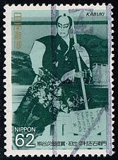 Buy Japan #2097 Kichiemon Nakamura; Used (3Stars) |JPN2097-01