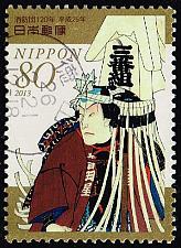 Buy Japan #3621 Hikosaburo Bando; Used (4Stars) |JPN3621-01XFS