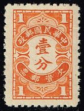Buy China #J70 Postage Due; Unused (0.80) (3Stars) |CHNJ070-05XBC