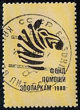 Buy Russia **U-Pick** Stamp Stop Box #146 Item 70 |USS146-70