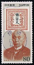 Buy Japan #2404 Postal History; Used (0.40) (4Stars) |JPN2404-01XWM