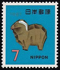 Buy Japan #903 Ittobori Carved Sheep; MNH (4Stars) |JPN0903-11XVA