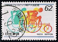 Buy Japan #1991 Athlete in Wheelchair; Used (3Stars) |JPN1991-01XFS