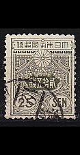 Buy JAPAN [1914] MiNr 0119 I ( O/used )