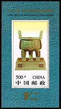 Buy China PRC #2681 CHINA '96 Souvenir Sheet; MNH (3Stars) |CHP2681-01XVA