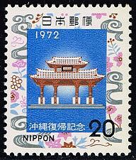 Buy Japan #1114 Shurei Gate; MNH (0.40) (4Stars) |JPN1114-06XVA