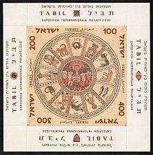 Buy Israel #132 Tabil Souvenir Sheet of 4; Unused (0.30) (2Stars)  ISR0132-03XRS