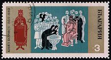 Buy Bulgaria **U-Pick** Stamp Stop Box #160 Item 72 |USS160-72XVA