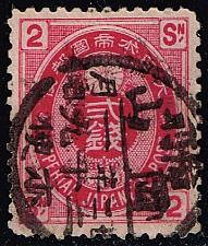 Buy Japan #73 Imperial Japanese Post; Used (1Stars) |JPN0073-06XVA