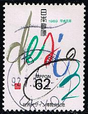 Buy Japan #1833 World Design Exposition; Used (4Stars) |JPN1833-01XFS