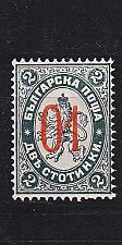 Buy BULGARIEN BULGARIA [1895] MiNr 0039 ( */mh )