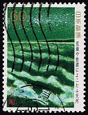 Buy Japan #1781 Ocean Waves; Used (3Stars) |JPN1781-02XWM
