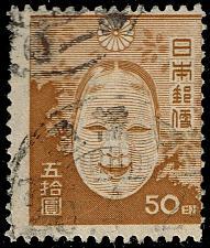 Buy Japan #371 Noh Mask; Used (1Stars) |JPN0371-02