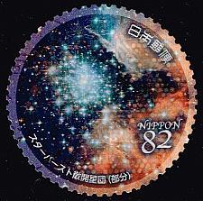 Buy Japan **U-Pick** Stamp Stop Box #156 Item 28 |USS156-28XFS