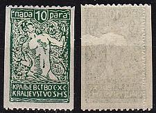 Buy JUGOSLAVIA [1920] MiNr 0121 ( */mh ) [01]