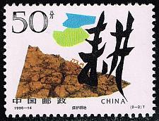 Buy China PRC #2688 Protection of Land; MNH (4Stars) |CHP2688-01XVA