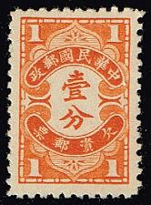Buy China #J70 Postage Due; Unused (0.80) (2Stars)  CHNJ070-03XBC