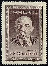 Buy China PRC #223 Vladimir Lenin; Unused NGAI (3Stars) |CHP0223-01XVA