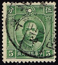 Buy China #299 Sun Yat-sen; Used (2Stars) |CHN0299-08XVA