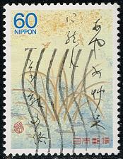 Buy Japan #1723 Sweetflags and Haiku; Used (3Stars) |JPN1723-02XFS