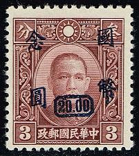 Buy China #9N28 Sun Yat-sen; MNH (3Stars)  CHN9N028-04