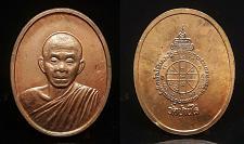 Buy Thai Amulet Pendant LP KOON WAT BANRAI BE2538 LUCK LUCKY MONEY Thailand Amulets