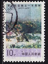 Buy CHINA VOLKSREPUBLIK [1977] MiNr 1351 ( O/used )
