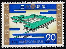 Buy Japan #1157 Imperial Palace; MNH (4Stars) |JPN1157-03XVA