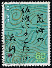Buy Japan #1782 Haiku Verse; Used (4Stars) |JPN1782-01XFS