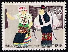 Buy Japan #2088 Couple in Ethnic Dress; Used (5Stars) |JPN2088-02XWM