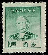 Buy China #895b Sun Yat-sen; Unused (2Stars) |CHN0895b-01