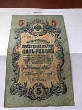 Buy Russia 5 rubles circulated banknote 1909 #1