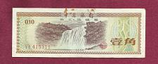 Buy China 10 Fen Bank of China 1979 ND Foreign Exchange Certificate YY415311