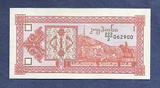 Buy GEORGIA 1 Laris 1993 Banknote 062900 - P33 UNCirculated Note