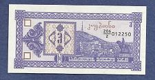 Buy GEORGIA 3 Laris 1993 Banknote 012250 - P34 UNCirculated Note