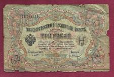 Buy RUSSIA 3 Rubles 1905 Banknote 764675, Timashev -115 year Old Russian Empire Note