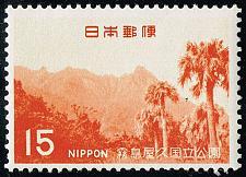Buy Japan #977 Mount Motobu - Yaku Island; MNH (3Stars) |JPN0977-03XVA