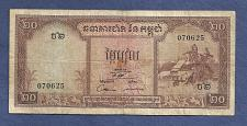 Buy CAMBODIA 20 Riels 1956-75 (ND) P-5 Banknote 070625