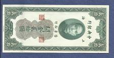 Buy CHINA 20 Customs Gold Units 1930 Banknote UE050389 - P328 Note - Shanghai