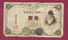 Buy JAPAN 1 Yen (ND) 1889 BANKNOTE Nippon Ginko Convertible Silver Note Issue