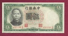 Buy CHINA 5 Yuan 1936 Banknote V021156 (P216) UNC -Sun Yat left/Temple behind Trees