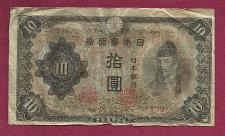 Buy JAPAN 10 Yen (ND) 1943-1944 Banknote - Wakeno Klyomaro Portrait