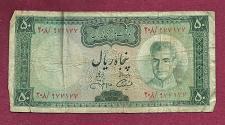 Buy IRAN 50 RIALS 1958 Banknote Shah Mohammed Reza Pahlavi