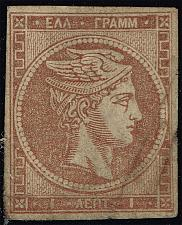 Buy Greece #23 Hermes; Used (3Stars) |GRE0023-01XDP