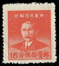 Buy China #977 Sun Yat-sen; Unused (1Stars) |CHN0977-04