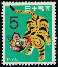 Buy Japan #740 New Year - Year of the Tiger; Used (3Stars)  JPN0740-05XVA