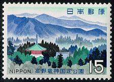 Buy Japan #986 Mount Koya from Jinnogamine; MNH (5Stars)  JPN0986-02XVA