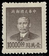 Buy China #904 Sun Yat-sen; Unused (3Stars)  CHN0904-01