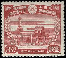 Buy Japan #228 Shinto Shrine at Port Arthur; Unused (4Stars)  JPN0228-01XWM